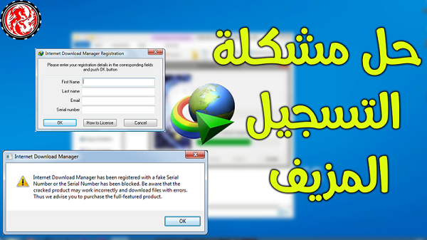 internet download manager has been registered with a fake serial number حل