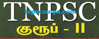 TNPSC TRB BANKING: Previous Year Question paper