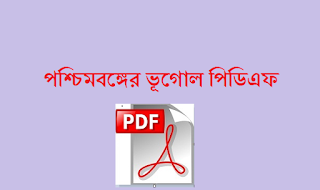 West Bengal Geography For All competitive Exams | Bengali Pdf Download | ভূগোল
