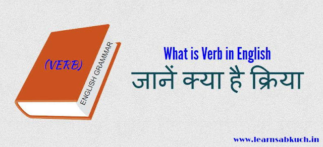 What is Verb in English