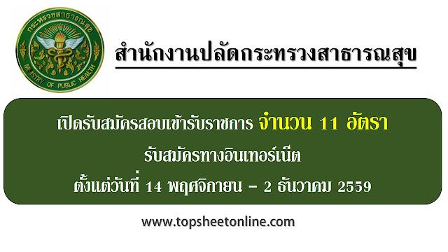 สำนักงานปลัดกระทรวงสาธารณสุข เปิดรับสมัครสอบเพื่อบรรจุบุคคลเข้ารับราชการ จำนวน 11 อัตรา ตั้งแต่วันที่ 14 พฤศจิกายน - 2 ธันวาคม 2559