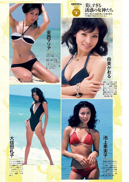 1970 Gravure The Best Weekly Playboy No 19-20 2017 Pics
