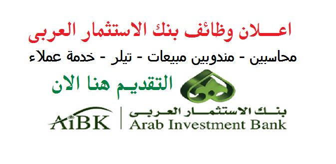"""اعلان وظائف بنك الاستثمار """" محاسبين - خدمة عملاء - مندوبين مبيعات - تيلر """" للذكور والاناث - التقديم على الانترنت"""