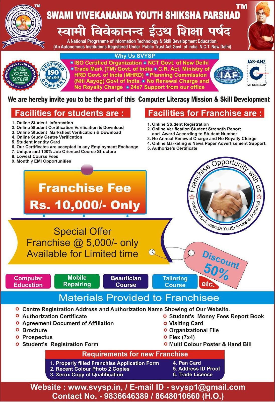 Skill Development Center Franchise | Asdela