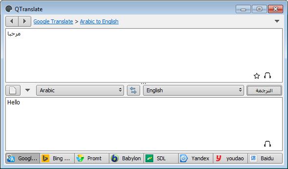 تحميل برنامج نطق الكلمات الانجليزية بالصوت مجانا للكمبيوتر