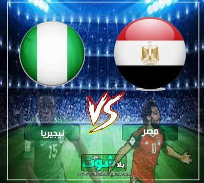 مشاهدة مباراة مصر ونيجيريا بث مباشر اليوم 26-3-2019 في مباراة ودية