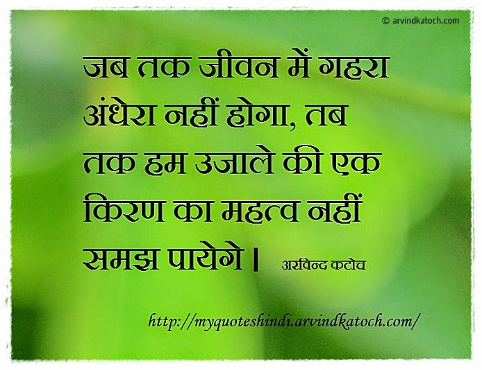 Darkness, life, importance, light, understand, Hindi, Thought, Quote