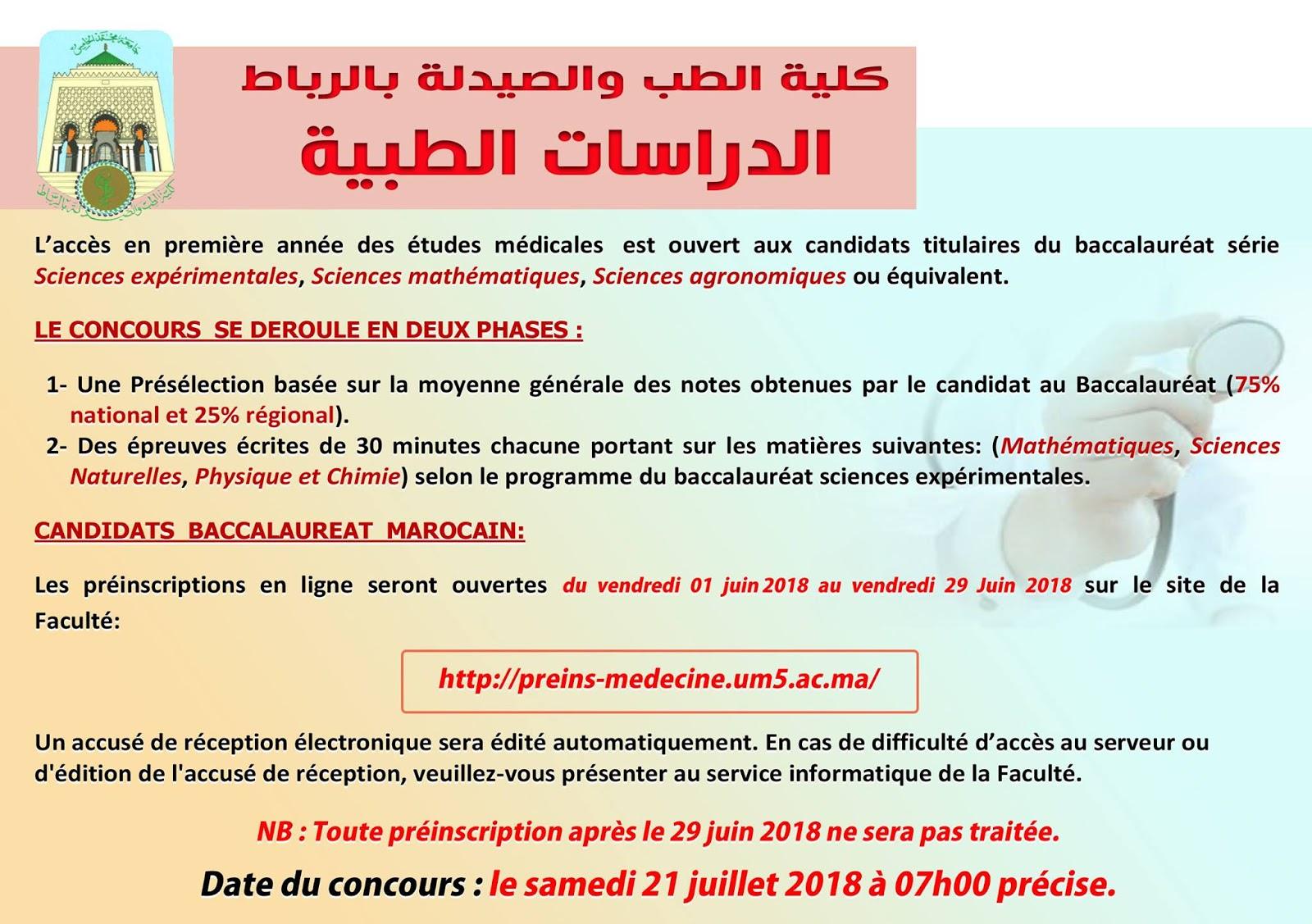 مباراة ولوج كلية طب الرباط برسم الموسم2018-2019