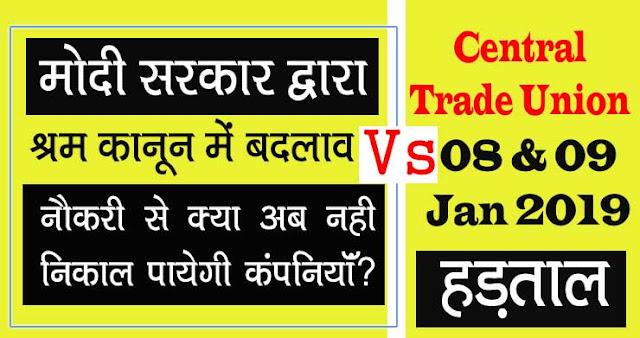 Modi सरकार द्वारा labour law में बदलाब की हकीकत और Trade Union का Strike