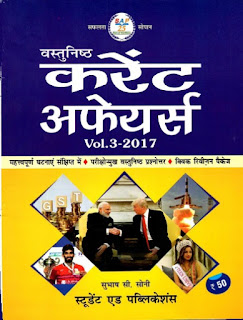 Current - Affairs - Hindi - Volume 3 - 2017 - Student AId Publication