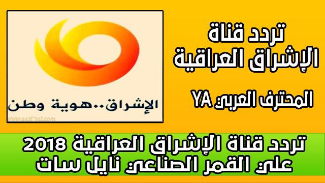تردد قناة الإشراق العراقية 2018 علي القمر الصناعي نايل سات