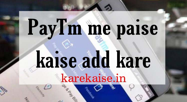PayTm Account me paise kaise add kare