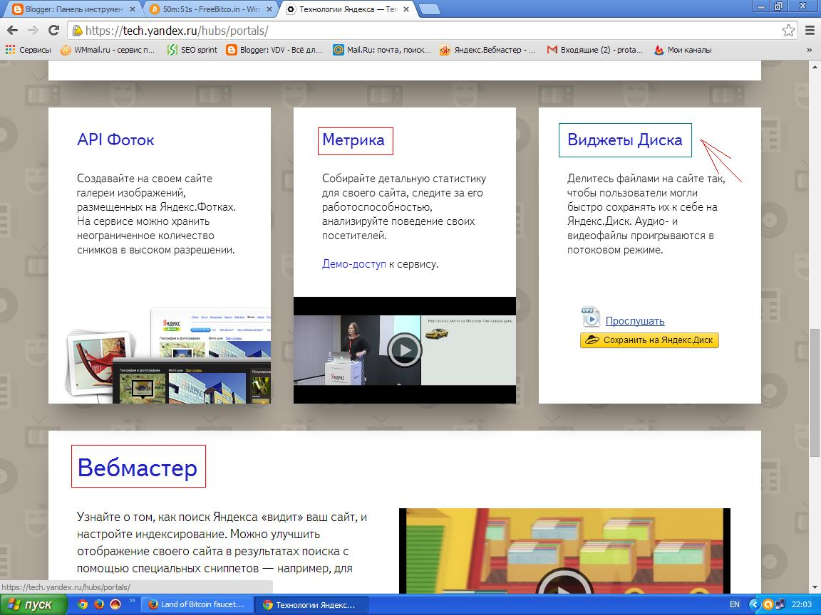Как найти сайт Тематический портал яндекса