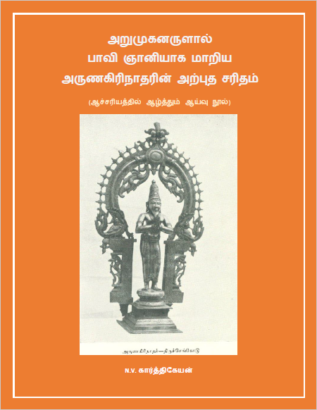 Click here to download the Tamil EBook