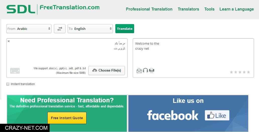 كيف ترجمة ملف pdf و المستندات و النصوص بطريقة احترافية مجاناً