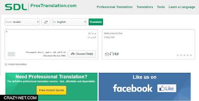 ترجمة المستندات النصوص بطريقة احترافية و مجاناً