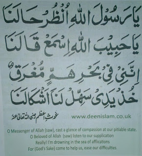 Powerful Duas and Salawats-(durood)