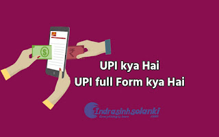 UPI-Full-form-in-hindi