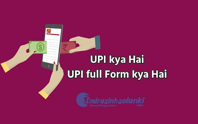 UPI क्या है - UPI फुल फॉर्म इन हिंदी