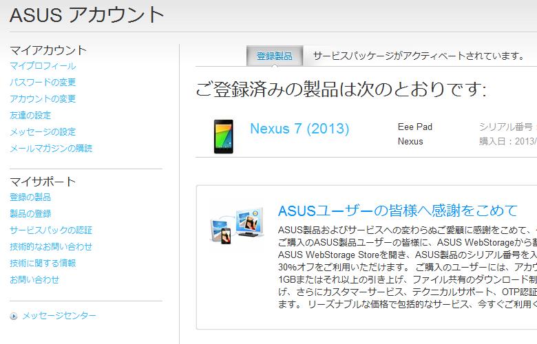 Nexus7(2013)の製品登録 -4