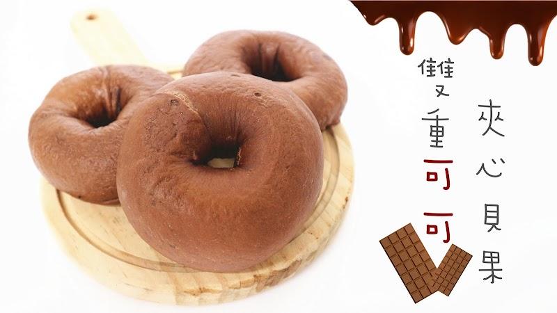 Double Chocolate Bagel 雙重可可夾心貝果