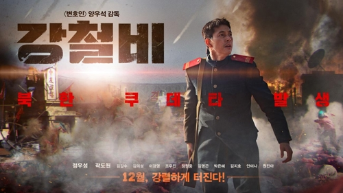 Film Korea Steel Rain Subtitle Indonesia