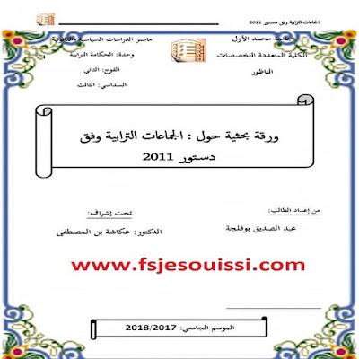 بحث مهم حول الجماعات الترابية وفق دستور 2011 - نسخة PDF