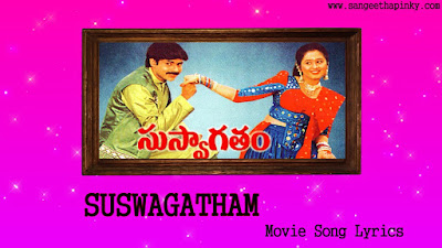 suswagatham-telugu-movie-songs-lyrics