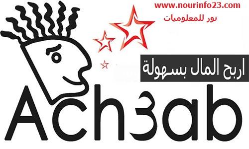 حصريا شرح موقع اشعب للاعلانات وكيفية الربح منه وكيفية بيع المنتجات عليه