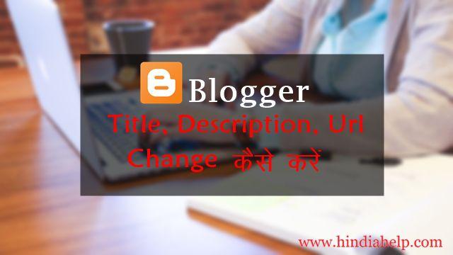 Blogger का Title, Description, Url Change कैसे करे