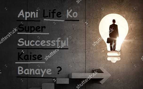 10 Best Tips : Youngster Apni Life Ko Successful (Kamiyab) Kaise Baanaye - Super Successful Hone Ke Tarike