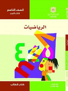 شروحات ونماذج امتحانية في الرياضيات للصف التاسع