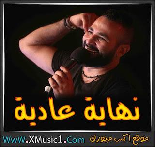 تحميل اغنية نهاية عادية لـ احمد سعد Ahmed.Saad 2018