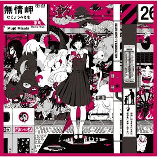 ASIAN KUNG-FU GENERATION「Dororo」Single - Dororo OP2