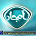 """أحدث تردد  قناه """" أمجاد """" قناة دينية إسلاميه"""