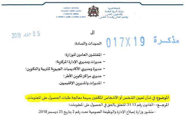 مذكرة رقم 19-017 في شأن تعيين شخص أو الأشخاص المكلفين بمهة معالجة طلبات الحصول على المعلومات