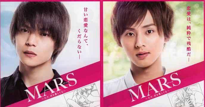 drama jepang mars but I love you