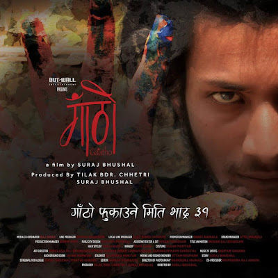 Gaatho (Nepali) Movie Star Casts, Wallpapers, Trailer, Songs & Videos