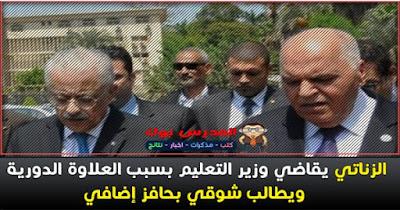 شوقي والزناتي في خلاف علي العلاوة الدورية للمعلمين والقضاء يحسم المسألة