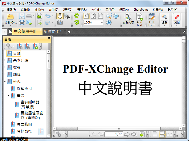 PDF-XChange Editor 6.0.322.7 免安裝中文版 - PDF檔檢視,線條,pdfxv,它跟PDF-XChange Viewer類似,修改工具