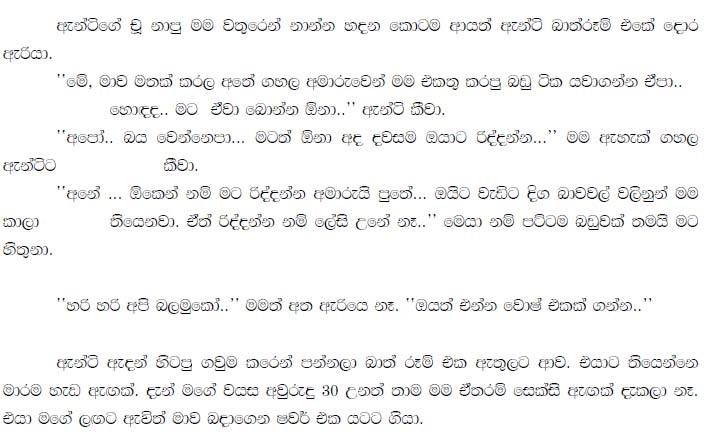 Sinhala Wal Katha Wal Katha Lokaya: Wal Katha Chandi Miss