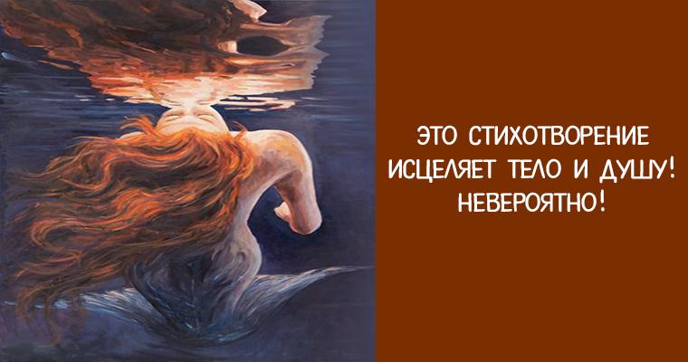 Картинки по запросу Это стихотворение исцеляет тело и душу!