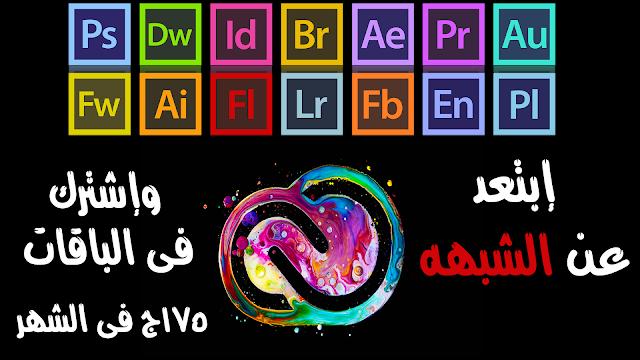 شرح شراء باقات استخدام برامج الأدوبى Adobe