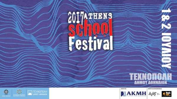 Athens School Festival: Σάββατο 1 και Κυριακή 2 Ιουλίου @ Τεχνόπολη