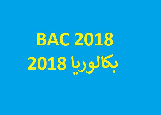 BAC.onec.dz 2018