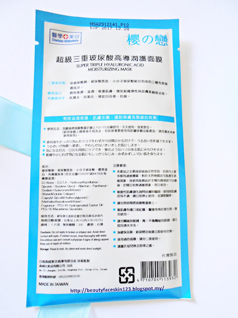 SAKURA Super Triple Hyaluronic Acid Moisturizing Mask /櫻之戀超級三重玻尿酸高導潤護面膜