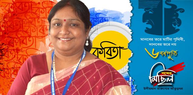 সুমনা সাহা