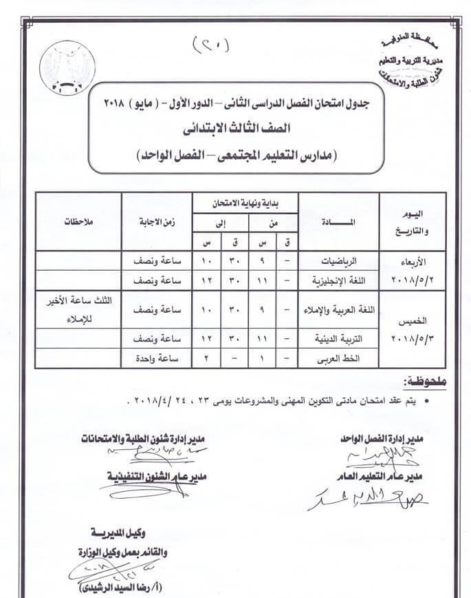 جدول امتحانات الصف الثالث الابتدائي الترم الثاني 2018 محافظة المنوفية