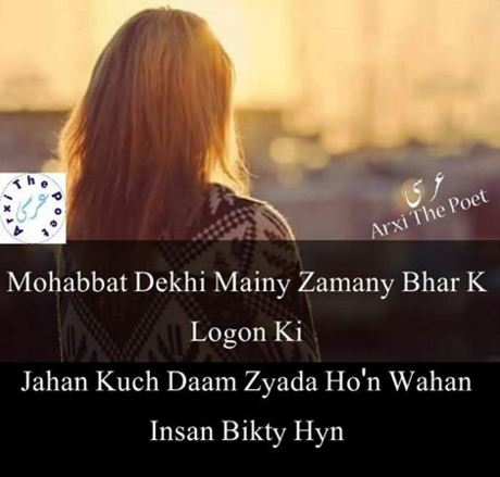 Sad Quotes About Love In Urdu English : Related Images with Sad Urdu Poetry About Mijaz Sad Night Muhabat Ki ...