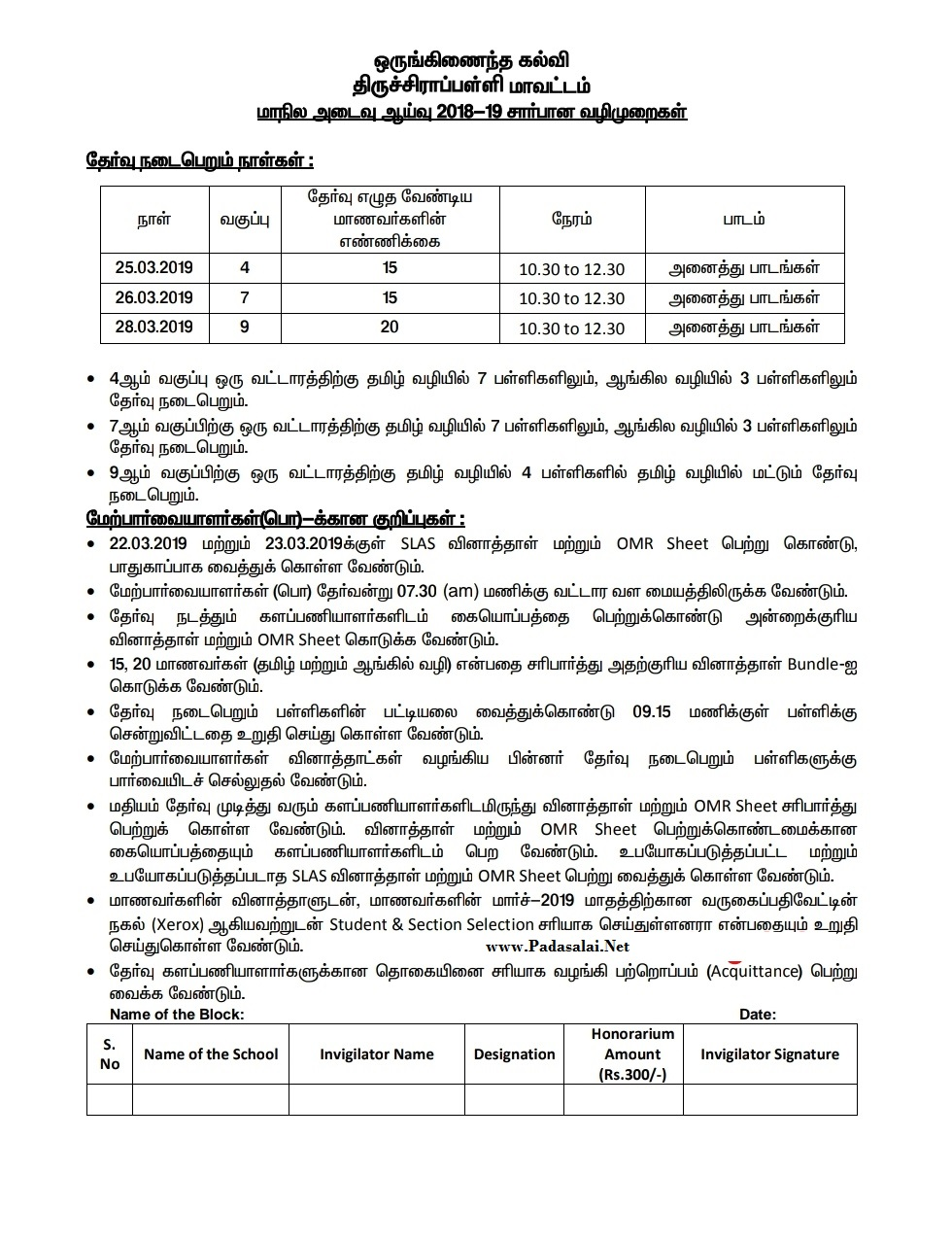 SLAS 2019 - Student & Question Paper Selection, Seating